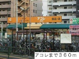 アコレまで360m