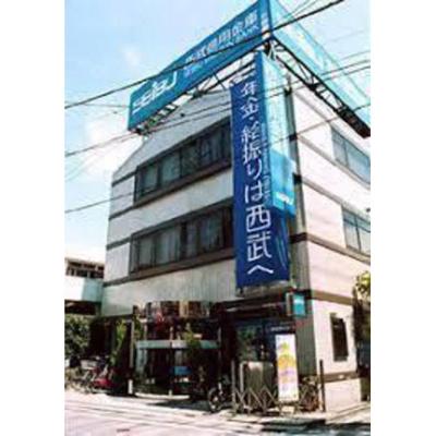 銀行「西武信用金庫鷺宮支店まで134m」