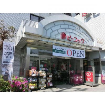 スーパー「ピーコックストア都立家政店まで259m」