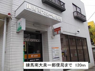 南大泉一郵便局まで120m