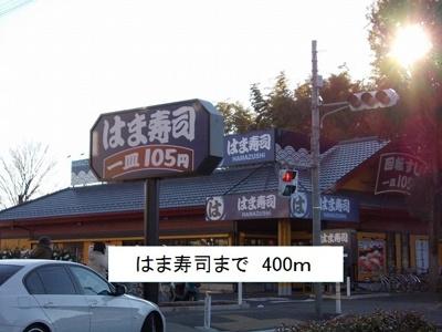はま寿司まで400m