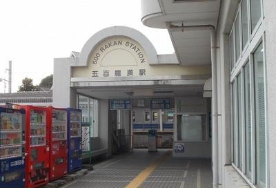 大雄山線・五百羅漢駅まで500m