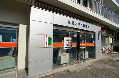 杉並方南二郵便局
