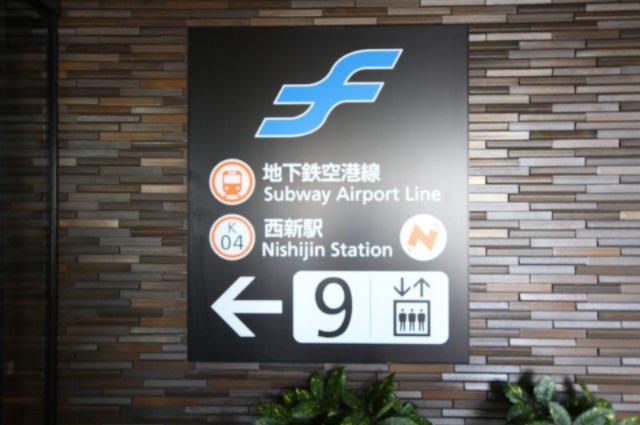 地下鉄空港線西新駅9番出入口に直結です!