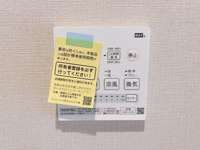 【冷暖房・空調設備】セイントマンション