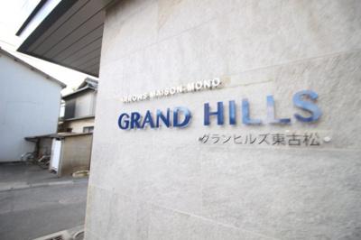 【外観パース】GRAND HILLS東古松
