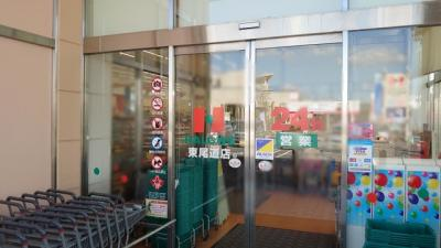 ハローズ東尾道店 1km