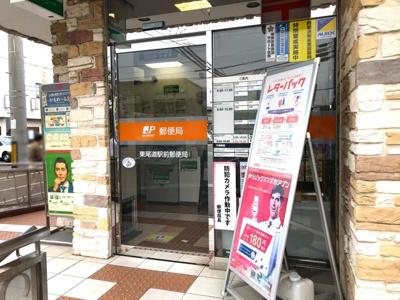 東尾道駅前郵便局 0.7km