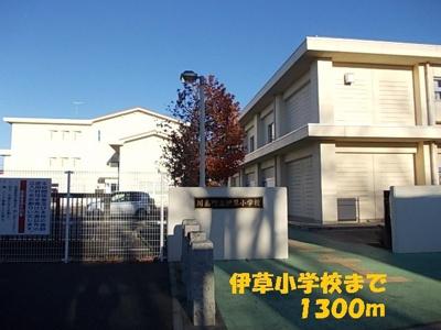 伊草小学校まで1300m