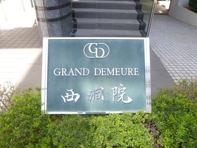 【その他】グラン・ドムール西洞院