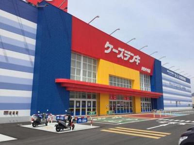 ケーズデンキ四国中央店様まで260m