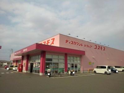 コスモス四国中央店様まで800m