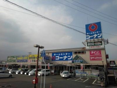 ホームセンターコーナン四国中央まで850m