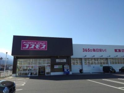 コスモス中曽根店まで900m