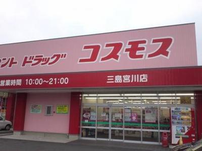 コスモス三島宮川店様まで1100m