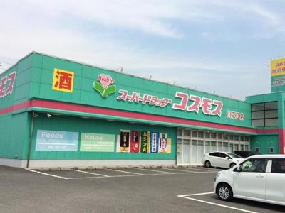 コスモス川之江店様まで2100m