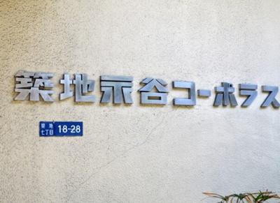 【その他共用部分】築地永谷コーポラス