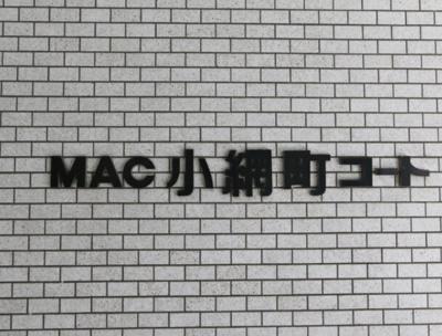 【その他共用部分】マック小網町コート