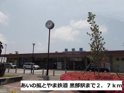 あいの風とやま鉄道 黒部駅まで2700m