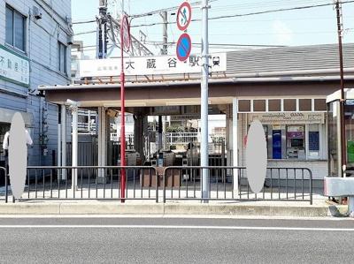山陽電車大蔵谷駅まで300m