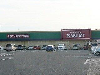 カスミ神栖店まで750m