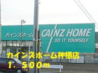 カインズホームまで1500m