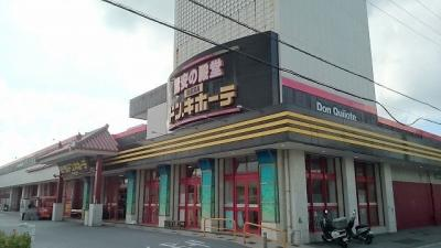 MEGAドン・キホーテ宜野湾店まで2700m