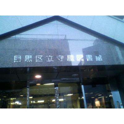 図書館「区立守屋図書館まで919m」区立守屋図書館