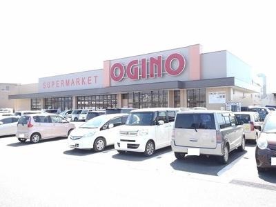 オギノ八田店まで1800m