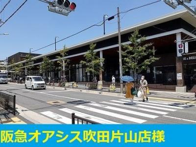 阪急オアシス片山店様まで600m