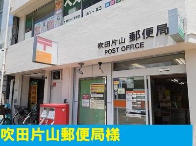 吹田片山郵便局まで400m