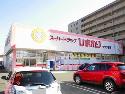 ひまわりグラン春日店まで500m