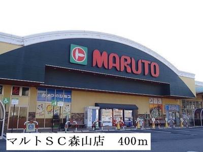 マルトSC森山店まで400m