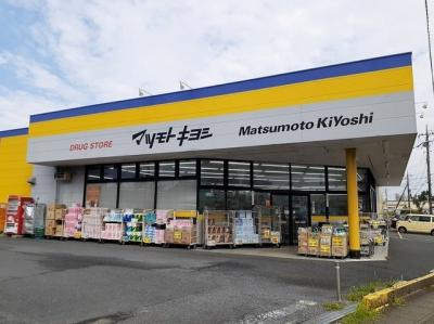 マツモトキヨシ日立川尻店まで550m
