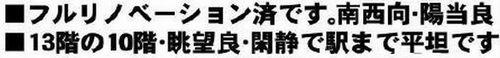 【仲介手数料0円】藤沢市川名 フリート湘南 中古マンション