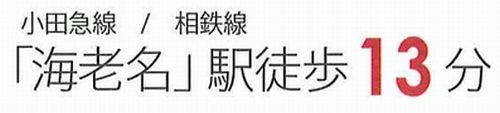 【仲介手数料0円】海老名市国分南2丁目 ルネ・エアズヒルⅡ番館