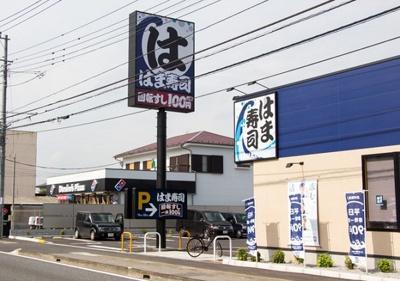はま寿司北本深井店まで780m