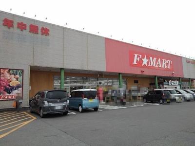 F★MART大矢知店まで2000m
