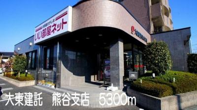 大東建託熊谷支店まで5300m