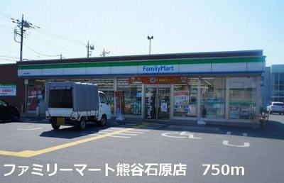 ファミリーマート熊谷石原店まで750m