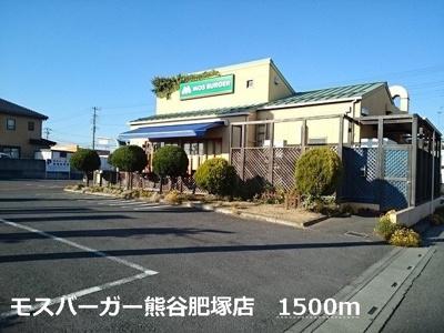 モスバーガー熊谷肥塚店まで1500m