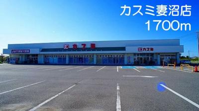 カスミ妻沼店まで1700m