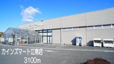 カインズマート江南店まで3100m