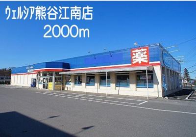 ウェルシア熊谷江南店まで2000m