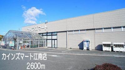 カインズマート江南店まで2600m