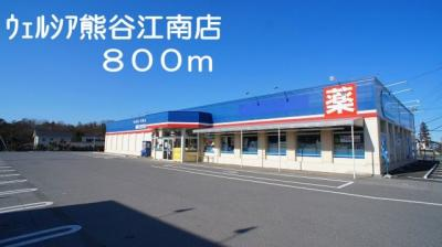 ウェルシア熊谷江南店まで800m