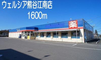 ウェルシア熊谷江南店まで1600m