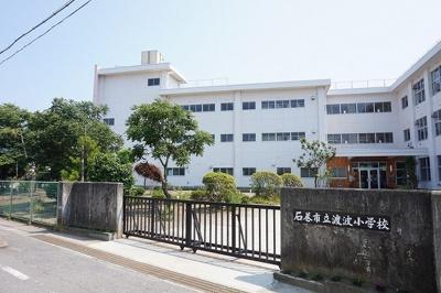 石巻市立渡波小学校まで400m