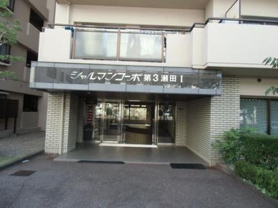【玄関】シャルマンコーポ第3瀬田Ⅰ