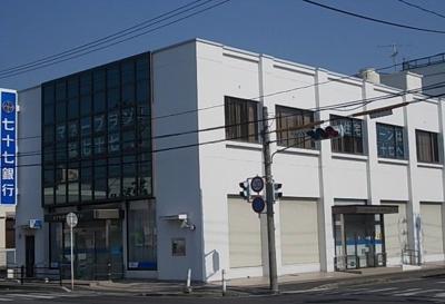 七十七銀行 新中里支店まで1300m